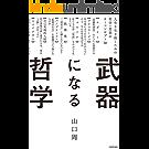 ジョブ虐殺みすぼらしいTOBUMARCO(トウブマルコ) vol.72 2019年夏号