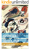 Thoonilum Iruppaan: தூணிலும் இருப்பான் (Tamil Edition)