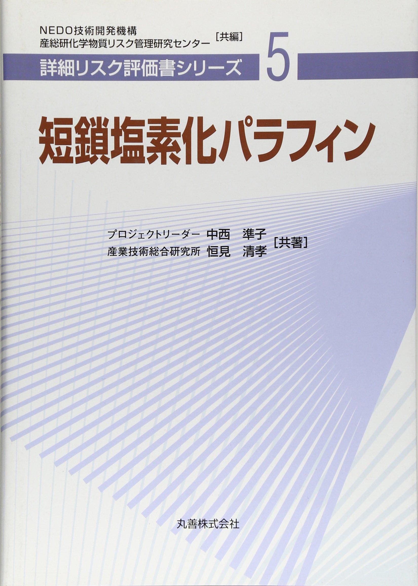 Tansa ensoka parafin pdf