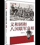 义和团和八国联军真相 (峡谷中的激流:中国近代史丛书)