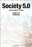 Society(ソサエティ) 5.0 人間中心の超スマート社会