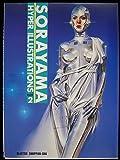 Sorayama: Hyper Illustrations, Part 2 (English and Japanese Edition)