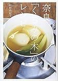 奈良「くるみの木」のレシピ