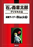仮面ライダーBlack(3) (石ノ森章太郎デジタル大全)