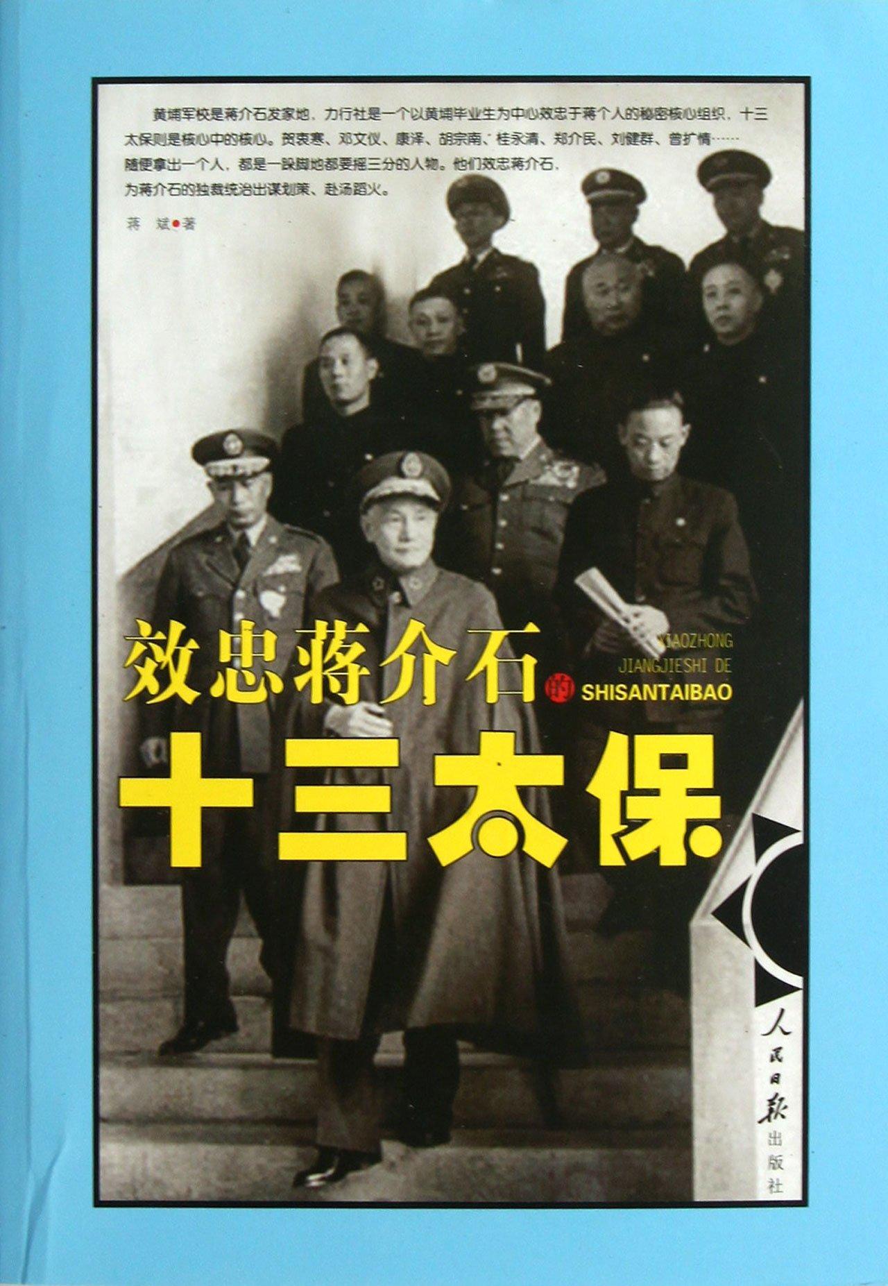 Read Online Chiang Kai-sheks Allegiance Wild Bunch (Chinese Edition) pdf