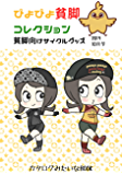 ぴよぴよ貧脚コレクション1