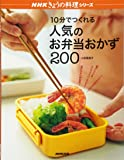 10分でつくれる人気のお弁当おかず200 (NHKきょうの料理シリーズ)