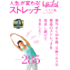 日経ヘルス ベスト版 「人生」が変わる!ストレッチ 日経ヘルス増刊