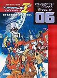 戦え!超ロボット生命体トランスフォーマーZ トランスフォーマー ザ☆コミックス VOL.6