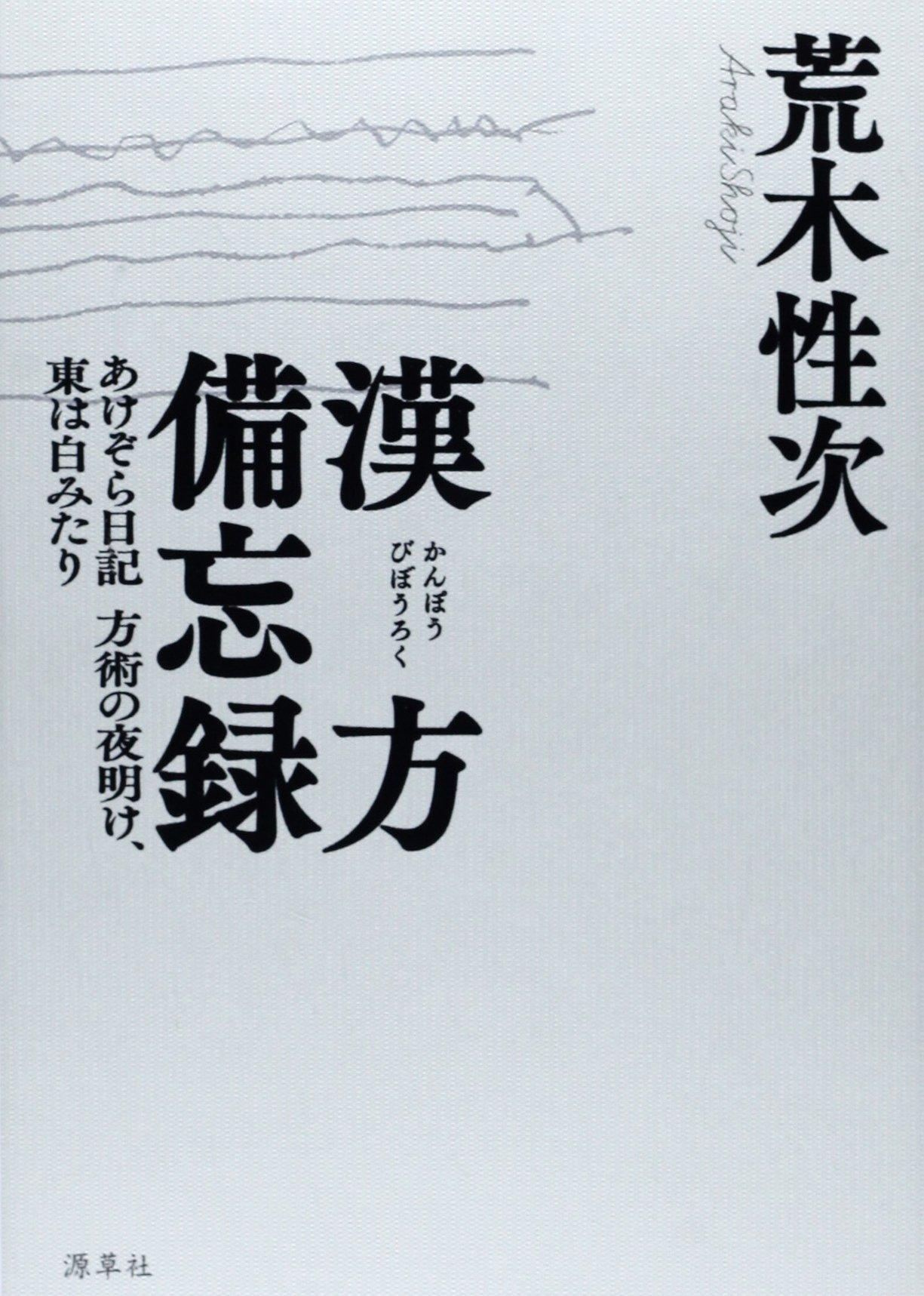 Download Kanpo biboroku : Akezora nikki hojutsu no yoake higashi wa shiromitari. pdf
