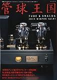 季刊管球王国 Vol.91 (別冊ステレオサウンド)