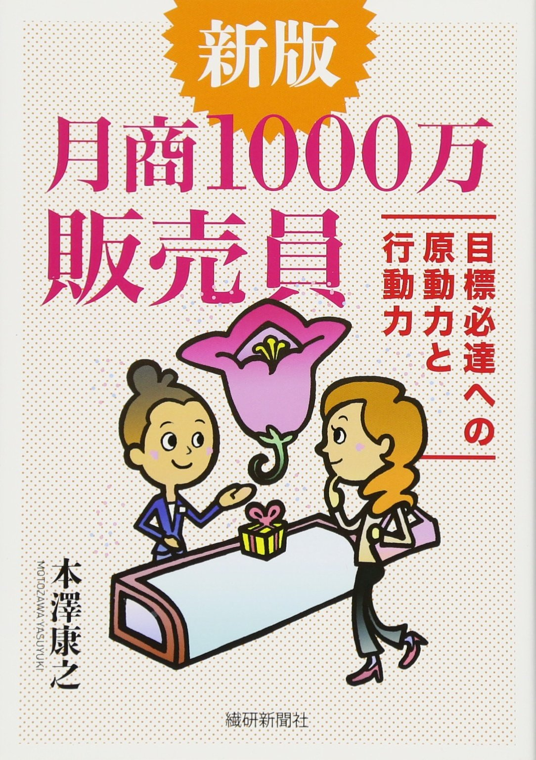Download And action driving force to the target Achieve - 10 million salespeople monthly sales (2012) ISBN: 4881242725 [Japanese Import] pdf