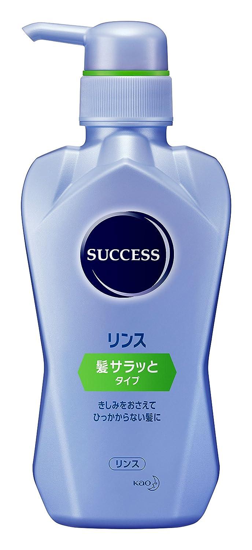 【サクセス】 リンス 髪 サラッとタイプのサムネイル