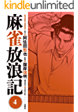 麻雀放浪記 : 4 (アクションコミックス)
