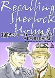 【分冊版・上巻】追憶のシャーロック・ホームズ: ワトスン博士最後の告白