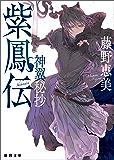 紫鳳伝 神翼秘抄 (徳間文庫)