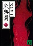 失楽園(上) (講談社文庫)