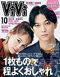 ViVi (ヴィヴィ) 2019年 10月号 [雑誌]