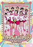アタック・ナンバーハーフ・デラックス [DVD]