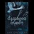 Damaged Queen (Darkness Within Duet Book 2)
