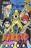 NARUTO -ナルト- 55 (ジャンプコミックス)