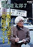 週刊司馬遼太郎 7 坂の上の雲 第3・4部 (週刊朝日MOOK)