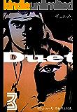 デュエット3