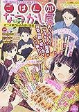 ごはん処 なつかし屋 餃子編 (GW COMICS 56)