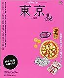 トリコガイド東京2016-2017 (エイムック 3420 トリコガイド)