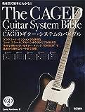 指板図で簡単にわかる!  CAGEDギター・システムのバイブル [CD付] (指板図で簡単にわかる!!)