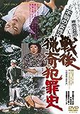 戦後猟奇犯罪史【DVD】