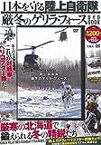 日本を守る 陸上自衛隊 厳冬のゲリラ・フォースDVD BOOK (宝島社DVD BOOKシリーズ)