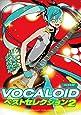 バンドスコア VOCALOID ベストセレクション 2
