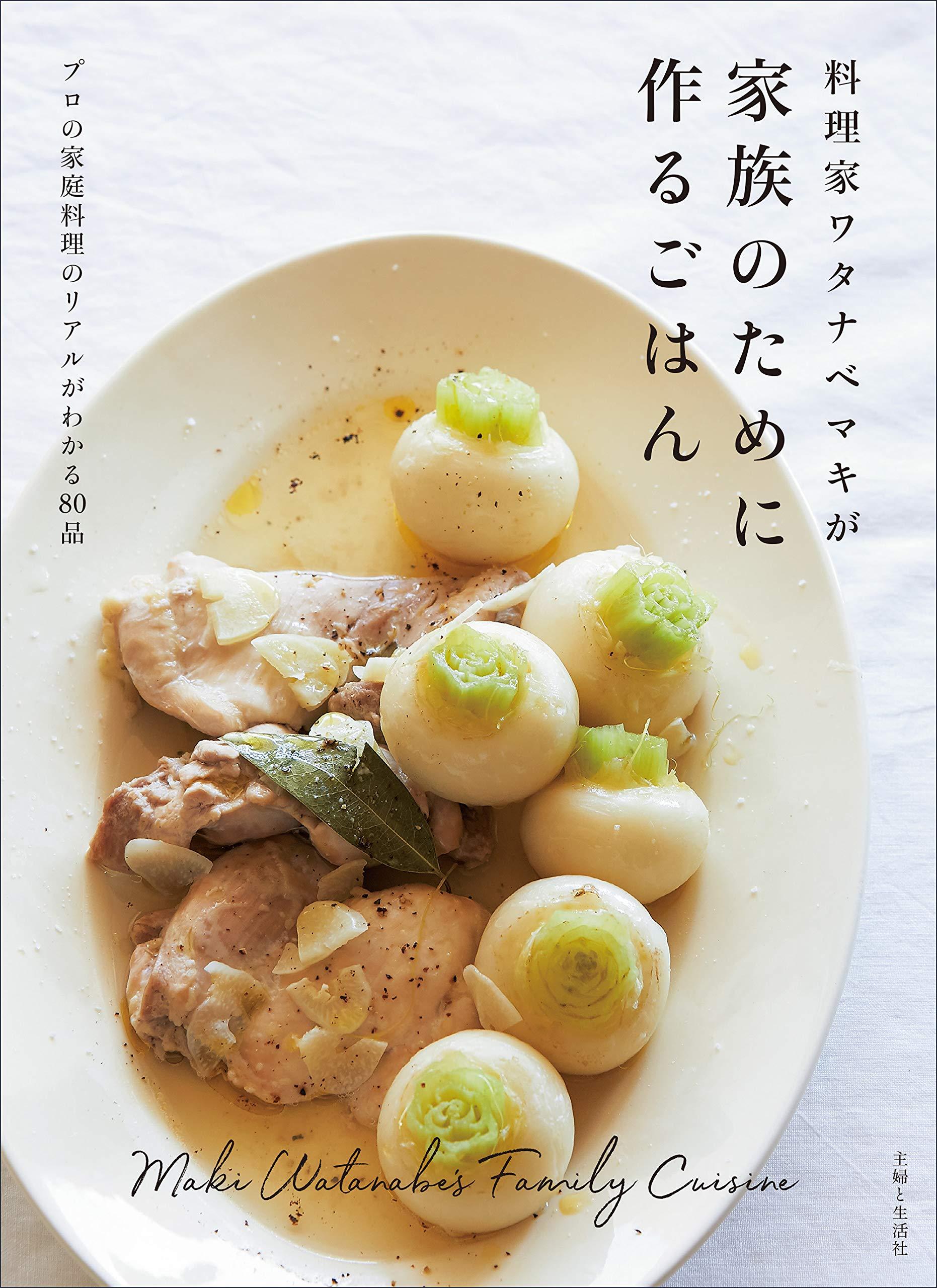 レシピ ワタナベ マキ
