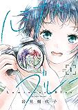 ルミナス=ブルー: 1 (百合姫コミックス)