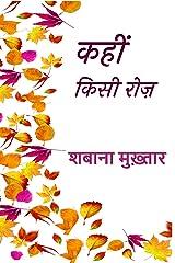 कहीं किसी रोज़ Kahin Kisi Roz: हैप्पिली एवर आफ्टर #८ (Hindi Edition) Kindle Edition
