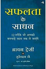 Safalta Ke Sadhan (Hindi Edition) Kindle Edition