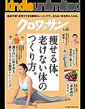 クロワッサン 2019年 1月25日号 No.989 [痩せる体、老けない体のつくり方。] [雑誌]
