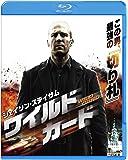 ワイルドカード [Blu-ray]