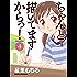ちゃんと描いてますからっ!(4) (RYU COMICS)