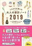 大人の家計ノート 2019 (主婦の友生活シリーズ)