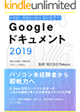 はじめてのGoogle ドキュメントの教科書2019: パソコン未経験者から即戦力へーG Suite 活用コンテスト日本一の人気大学講師が教える文章作成スキルの入門書
