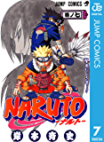 NARUTO―ナルト― モノクロ版 7 (ジャンプコミックスDIGITAL)