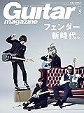 Guitar magazine (ギター・マガジン) 2017年 5月号  [雑誌]