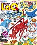 LaQ水族館: はじめてでもつくれる! (ワンダーライフスペシャル)