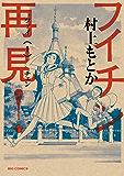 フイチン再見!(1) (ビッグコミックス)