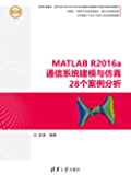 MATLAB R2016a通信系统建模与仿真28个案例分析