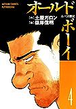 オールドボーイ : 4 (アクションコミックス)