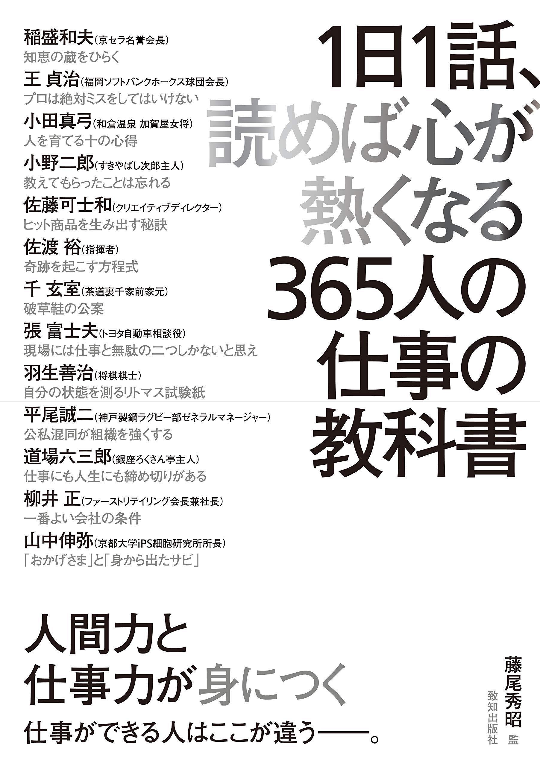 1日1話、読めば心が熱くなる365人の仕事の教科書 監修:藤尾秀昭