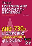 [新形式問題対応/音声DL付] TOEIC(R) LISTENING AND READING TEST おまかせ730点!